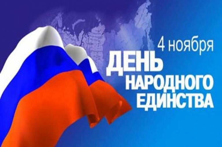 День народного единства отметят 4ноября вКрыму